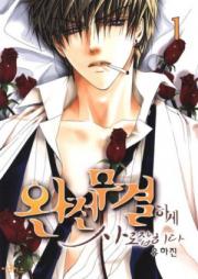 完全無欠に囚われる 第01巻 [Kanzen Muketsu ni Torawareru vol 01]