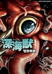 深海獣 第01巻 [Shinkaiju vol 01]