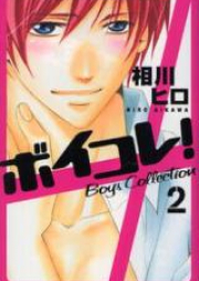 ボイコレ! 第01巻 [Boikore! vol 01]