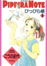 ぴっぴら帳 第01-02巻 [Pippira Note vol 01-02]