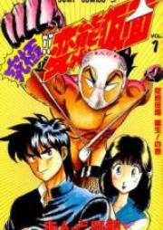 究極!!変態仮面 第01-06巻 [Ultimate!! Hentai Kamen vol 01-06]