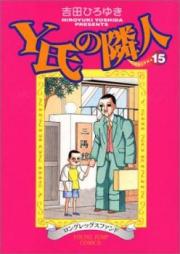 Y氏の隣人 第01-19巻 [Y Shi no Rinjin vol 01-19]