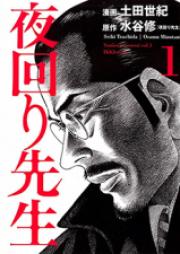 夜回り先生 第01-09巻 [Yomawari Sensei vol 01-09]