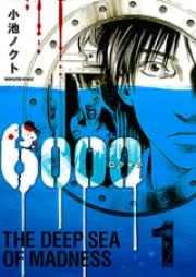 ロクセン 第01-04巻 [6000 vol 01-04]