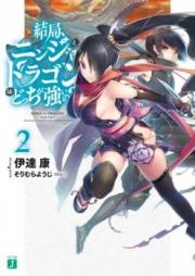 [Novel] 結局、ニンジャとドラゴンはどっちが強いの? 第01-04巻 [Kekkyoku, Ninja to Dragon wa docchi ga tsuyoino? vol 01-04]