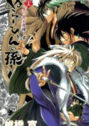 ぬらりひょんの孫 第01-25巻 [Nurarihyon no Mago vol 01-25]
