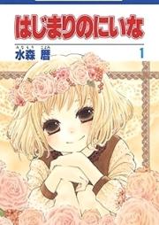 はじまりのにいな 第01-04巻 [Hajimari no Niina vol 01-04]