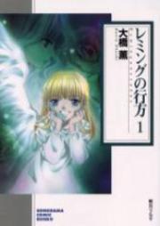 レミングの行方 文庫版 第01-03巻 [Reming no Yuzue Bunko vol 01-03]