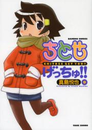ちとせげっちゅ!! 第01-10巻 [Chitose Get You!! vol 01-10]