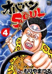 オバハン 第01-04巻 [Obahana Soul vol 01-04]
