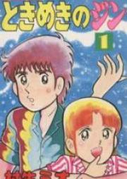 ときめきのジン 第01-09巻 [Tokimeki no Jin vol 01-09]