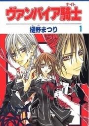 ヴァンパイア騎士 第01-19巻 [Vampire Knight vol 01-19]