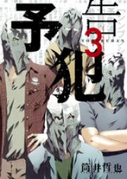 予告犯 第01-03巻 [Yokokuhan vol 01-03]
