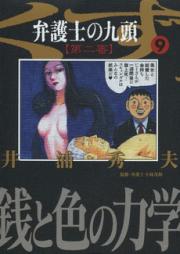 弁護士のくず 第二審 第01-11巻 [Bengoshi no Kuzu: Dainishin vol 01-11]