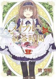 メイプルさんの紅茶時間 第01-02巻 [Mayple-san no Koucha Jikan vol 01-02]