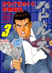 ハード&ルーズ 第01-07巻 [Hard & Loose vol 01-07]