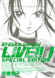 LIVE!! 文庫版 第01-04巻