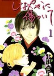 しなやかに傷ついて 第01-02巻 [Shinayaka ni Kizutsuite vol 01-02]