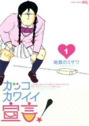 カッコカワイイ宣言 第01-02巻 [Kakkokawaii Sengen vol 01-02]