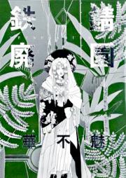 鉄錆廃園 第01-12巻 [Tetsusabi Haien vol 01-12]