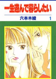 一生遊んで暮らしたい 第01-02巻 [Isshou Asonde Kurashitai vol 01-02]