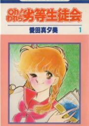 Oh!われら劣等生徒会 第01-03巻 [Oh! Warera Rettou Seitokai vol 01-03]