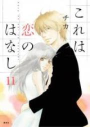 これは恋のはなし 第01-11巻 [Kore wa Koi no Hanashi vol 01-11]
