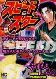 SPEED STAR スピードスター 第01巻