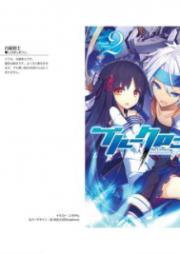 [Novel] ブルークロニクル 第01-02巻 [Blue Chronicle vol 01-02]