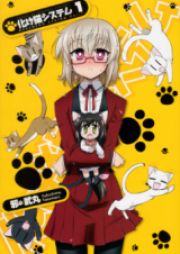 化け猫システム 第01-03巻 [Bakeneko System vol 01-03]