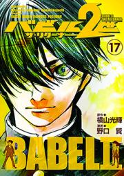 バビル2世 ザ・リターナー 第01-14巻 [Babel 2-sei – The Returner vol 01-14]