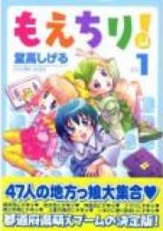 もえちり! 第01巻 [Moe Chiri! vol 01]