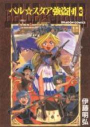 ベル☆スタア強盗団 第01-03巻 [Belle Starr Goutoudan vol 01-03]