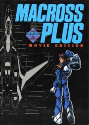 [Artbook] THIS IS ANIMATION THE SELECT – マクロスプラス ムービーエディション [This is Animation – The Select – Macross Plus – Movie Edition]