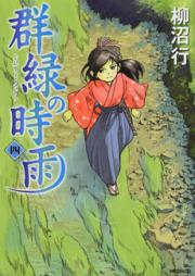 群緑の時雨 第01-04巻 [Gunryoku no Shigure vol 01-04]