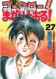 新・コータローまかりとおる! 柔道編 第01-27巻 [Shin Kotaro Makaritoru! Juudouhen vol 01-27]
