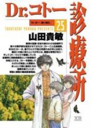 Dr.コトー診療所 第01-25巻 [Dr. Koto Shinryoujo vol 01-25]