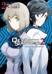 デビルサバイバー2 -Show Your Free Will- 第01-02巻 [Devil Survivor 2 -Show Your Free Will- vol 01-02]