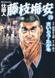 仕掛人藤枝梅安 第01-05巻 [Shikakenin Fujiedabaian vol 01-05]