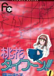 桃花タイフーン!! 第01-07巻 [Momoka Typhoon!! vol 01-07]