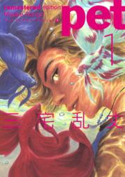 ペット リマスター・エディション 第01巻 [Pet: Remaster Edition vol 01]