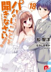 [Novel] パパのいうことを聞きなさい! 第01-18巻 [Papa no Iukoto wo Kikinasai! vol 01-18]