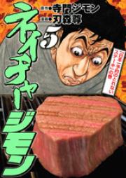 ネイチャージモン 第01-05巻 [Nature Jimon vol 01-05]