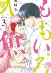 ももいろ人魚 第01巻 [Momoiro Ningyo vol 01]