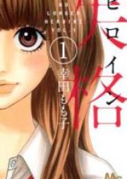 ヒロイン失格 第01-10巻 [Heroine Shikkaku vol 01-10]