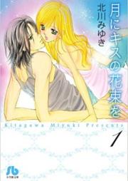 月にキスの花束を 第01-03巻 [Tsuki ni Kiss no Hanataba wo vol 01-03]
