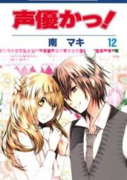 声優かっ! 第01-12巻 [Seiyuu Ka-! vol 01-12]