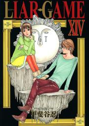 ライアー ゲーム 第01-19巻 [Liar Game vol 01-19]