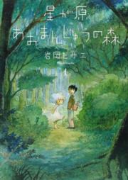 星が原あおまんじゅうの森 第01-05巻 [Hoshi ga Hara Aa Manjuu no Mori vol 01-05]