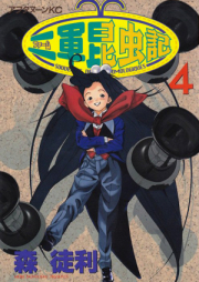 二軍昆虫記 第01-04巻 [Nigun Konchuuki vol 01-04]